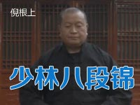 少林八段锦【倪根上】中清对比 ()