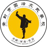 登封市圆峰文武学校 ()